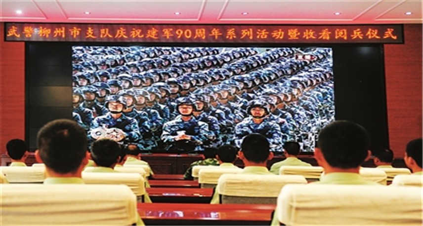 """武警官兵收看""""沙场阅兵"""""""