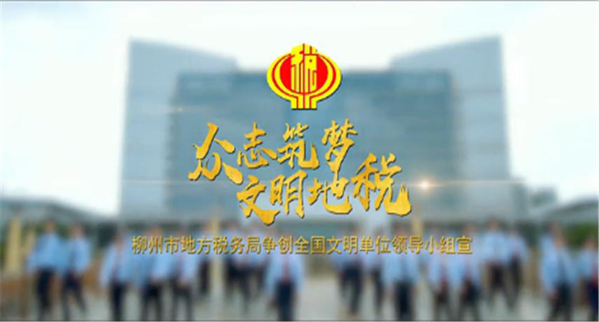 创建促发展 铸就新辉煌——柳州市地税局创建全国文明单位纪实